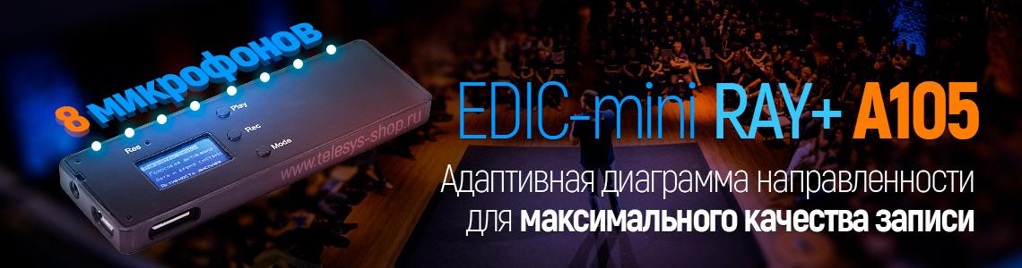 A105 - мини диктофон с максимальным качеством записи